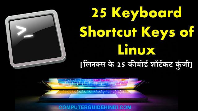 25 Keyboard Shortcut Keys of Linux [लिनक्स के 25 कीबोर्ड शॉर्टकट कुंजी]