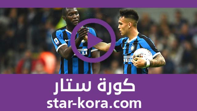 مشاهدة مباراة انتر ميلان ونابولي بث مباشر كورة ستار اون لاين لايف  28-07-2020 الدوري الايطالي