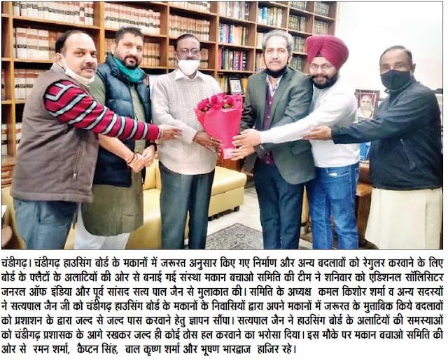 'मकान बचाओ समिति' की टीम ने शनिवार को एडिशनल सॉलिसिटर जनरल और पूर्व सांसद सत्य पाल जैन से की मुलाकात