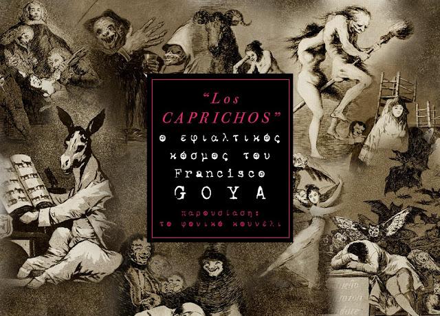 Μια παρουσίαση στα Καπρίτσια του Φρανθίσκο Γκόγια - τα περίφημα χαρακτικά του 1799. Από το φονικό κουνέλι