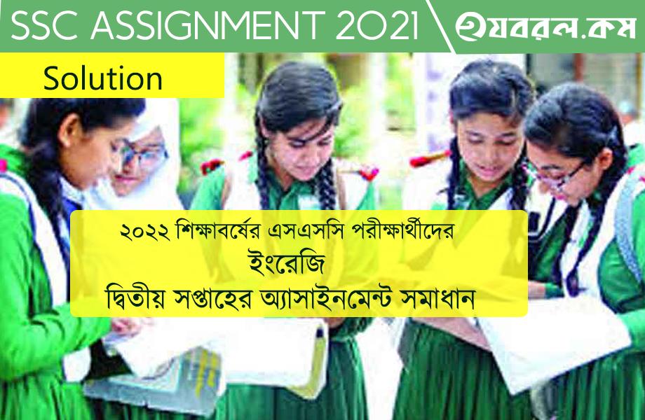 English 1st Paper | 2nd Week | SSC 2022 Assignment Answer