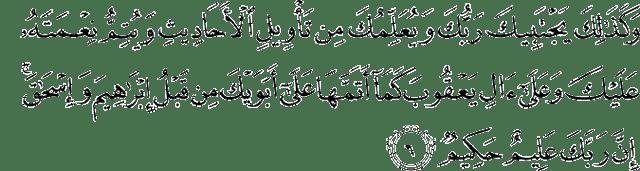 Surah Yusuf Ayat 6