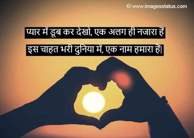 Love Images Status