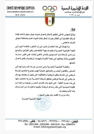 رد مرتضى منصور على  إيقافه 4 سنوات