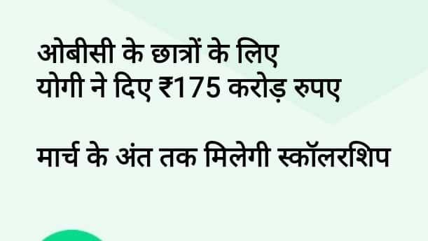 ओबीसी छात्रों के स्कॉलरशिप के लिए योगी ने दिए 175 करोड़ रुपए