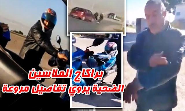 tunisie braquage mellassine video