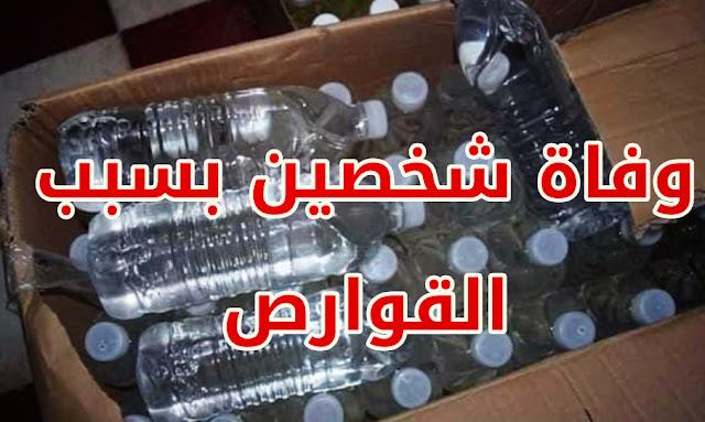 """سيدي بوزيد : وفاة شخصين بسبب مادة """"القوارص"""" وإيقاف البائع بتهمة القتل العمد !"""