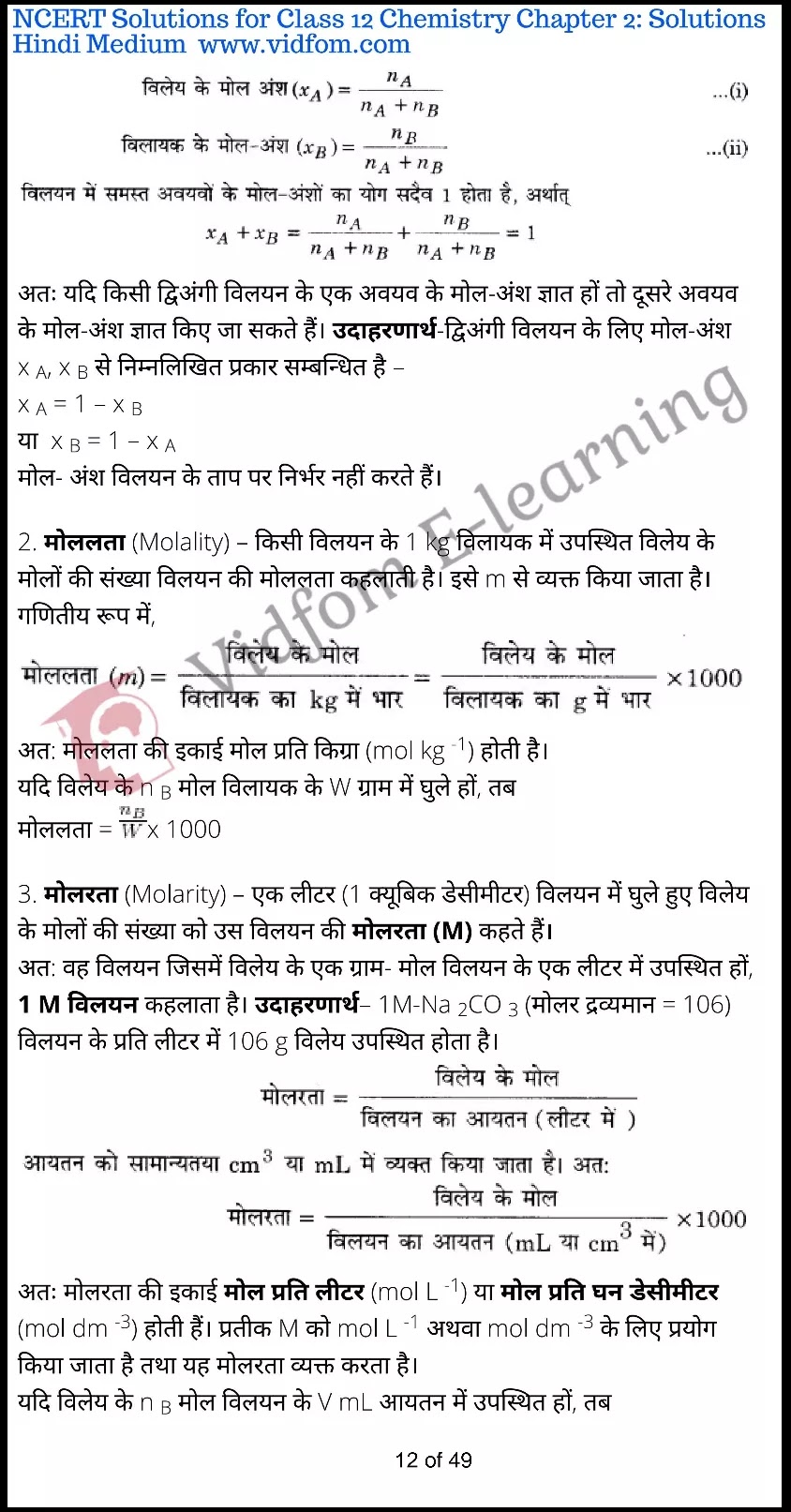 class 12 chemistry chapter 2 light hindi medium 12