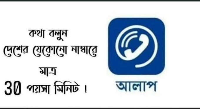 BTCL Colling app Alaap | সরকারি আইপি কলিং এপ আলাপ