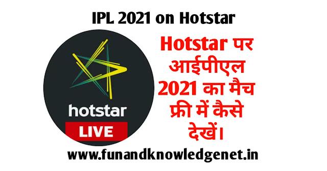 हॉटस्टार पर आईपीएल 2021 का मैच फ्री में कैसे देखें - Hotstar Par IPL 2021 Match Free Mein Kaise Dekhe