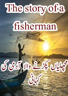 fisherman-story-in-urdu-fisherman-story-writing-in-english