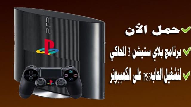 تحميل أفضل برنامج بلاي ستيشن 3 المحاكي لتشغيل العاب PS3 على الكمبيوتر