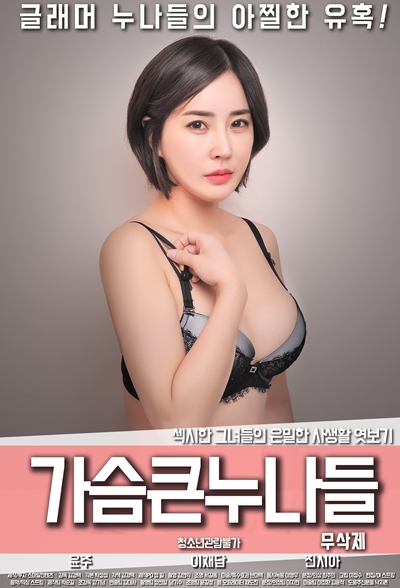Big Chested Sisters 2018 - 큰 흉한 자매 Full Korea 18+ Adult Movie Online Free