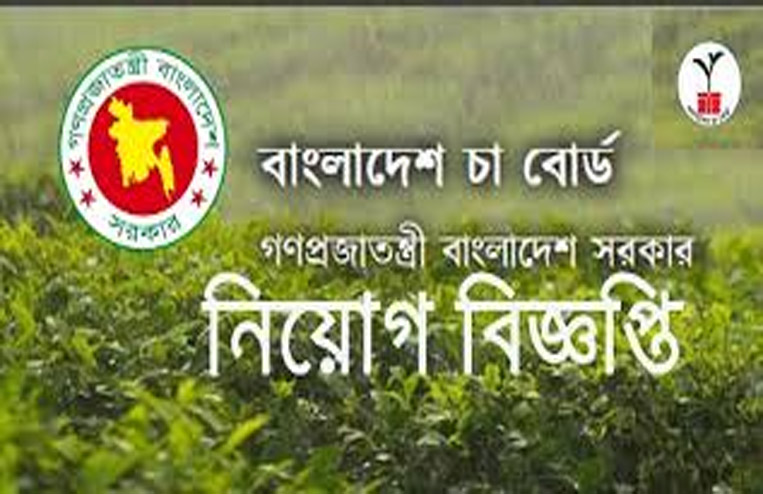 Bangladesh Tea Board Job Circular & Application from 2020