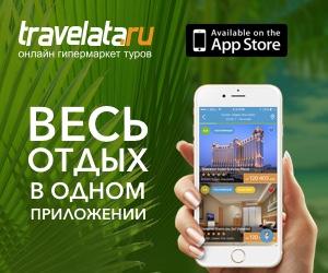 Мобильное приложение Travelata для iPhone и iPad