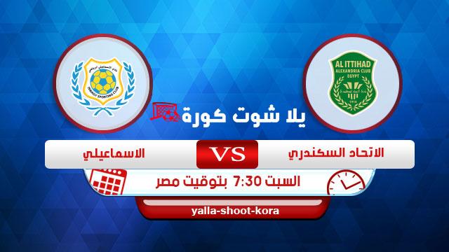 al-ettehad-el-sakandary-vs--al-ismaily