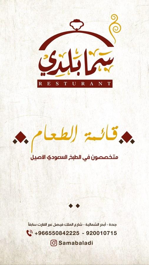 منيو مطعم سما بلدي