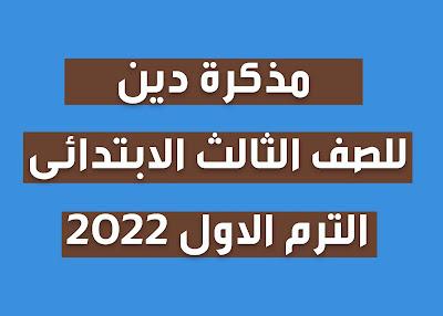 مذكرة التربية الدينية للصف الثالث الابتدائي الترم الاول 2022