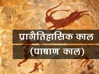 प्रागैतिहासिक काल | पाषाणकालीन सभ्यता | Pre historic Age in Hindi | Stone Age in Hindi