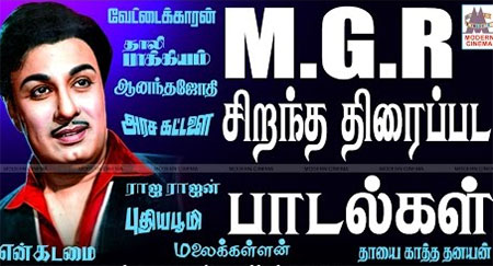 MGR Video Songs 15-07-2017