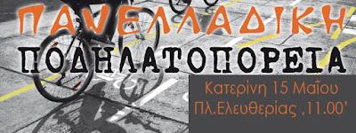 Πανελλαδική ποδηλατοπορεία στην Κατερίνη. Κυριακή 15 Μαΐου