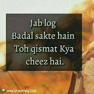 Jab log badal sakte hain toh Qismat kya cheez hai..