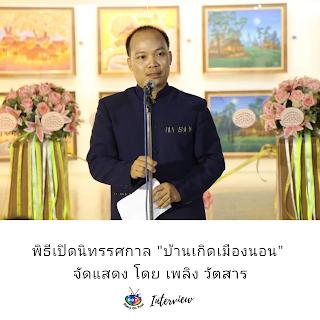 สัมภาษณ์ศิลปิน, เพลิง วัตสาร ศิลปินสาขาจิตรกรรมไทยร่วมสมัย, Thai contemporary art,ศิลปะไทยร่วมสมัย, canvas, ภาพวาด