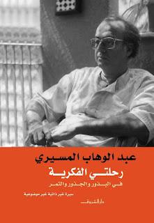 كتاب رحلتي الفكرية: في البذور والجذور والثمر تأليف عبد الوهاب المسيري