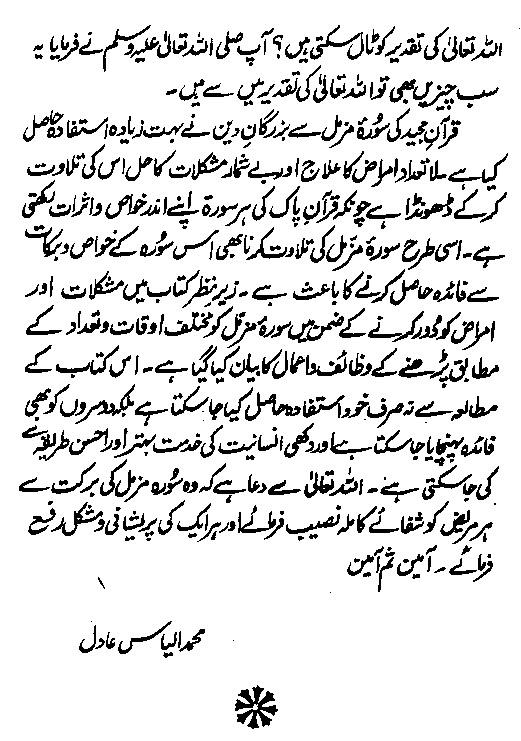 Surah Muzammil Benefits Urdu