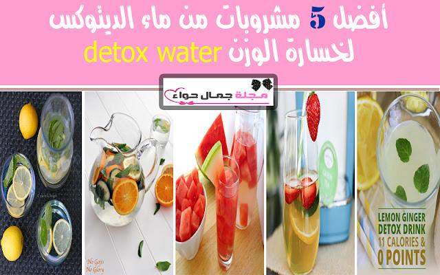 أفضل 5 مشروبات من ماء الديتوكس لخسارة الوزن