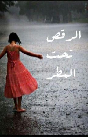 أرقص وحدي تحت المطر