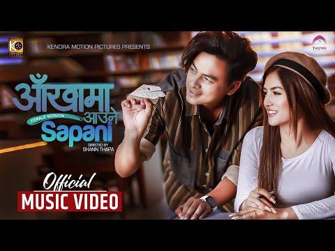 Aankha Ma Aaune Sapani Lyrics Official MV (Female Version) ft.Paul Shah & Malika Mahat | Sunita Thegim