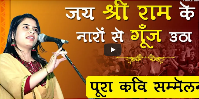 मेरे संग जय श्री राम कहो I Kavita Tiwari I Ram Navami