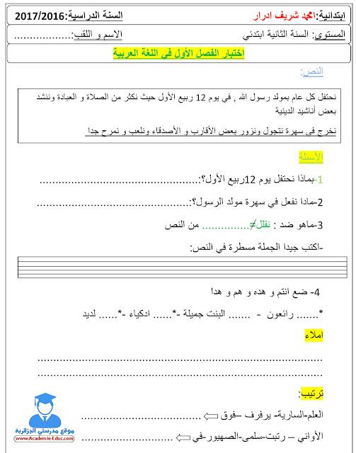 نماذج فروض و اختبارات اللغة العربية الفصل الاول للسنة الثانية ابتدائي الجيل الثاني (10)