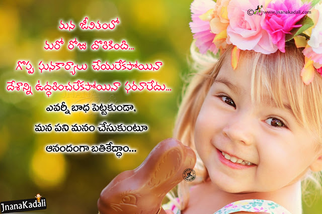 to be happy in our life quotes in telugu, best success words in telugu, happiness words in telugu
