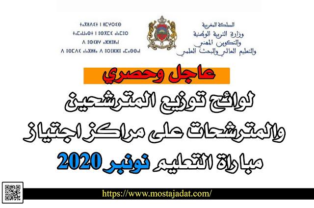 عاجل وحصري : لوائح توزيع المترشحين والمترشحات على مراكز اجتياز مباراة التعليم نونبر 2020