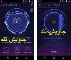 تحميل برنامج تسريع وتنظيف جهاز الأندرويد DU Speed Booster برنامج تسريع الموبايل 2021