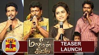 Vishnu, Sri Divya, Parthiban and Pa Ranjith at Maaveeran Kittu Teaser Launch