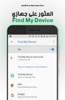 العثور على جهازي Find My Device من خلال جوجل Play Protect