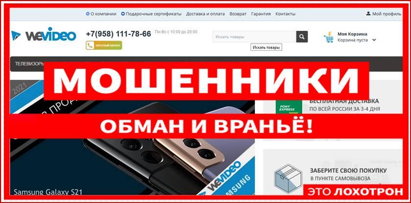 Мошеннический сайт wevvideo.ru – Отзывы о магазине, развод! Фальшивый магазин