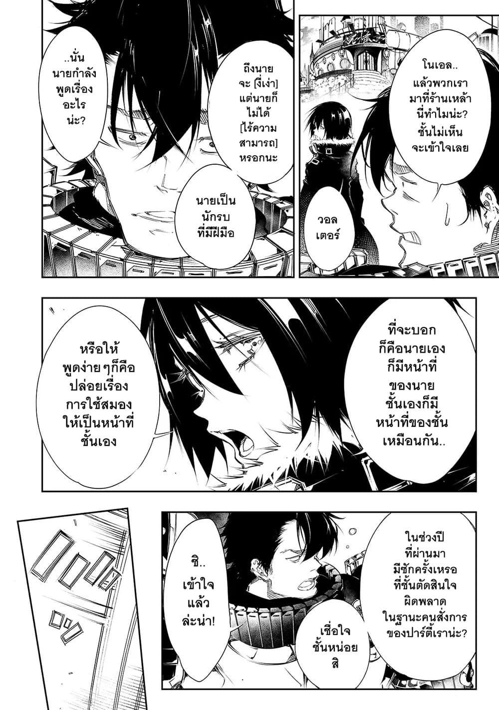 อ่านการ์ตูน Saikyou no Shien-shoku Wajutsushi Dearu Ore wa Sekai Saikyou Kuran o Shitagaeru ตอนที่ 5 หน้าที่ 11