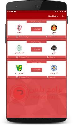 جدول مباريات yacine tv