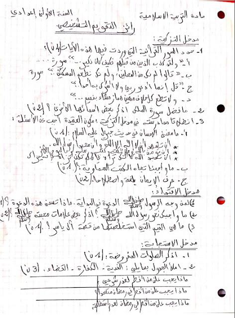 رائز التقويم التشخيصي مادة التربية الإسلامية السنة الأولى إعدادي