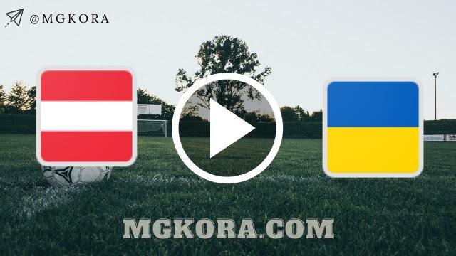 مشاهدة مباراة اوكرانيا والنمسا 21-06-2021 بث مباشر في بطولة اليورو