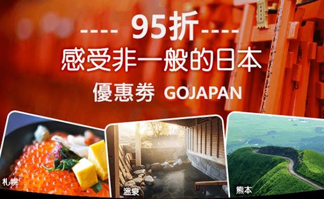 Hotels .com【日本限定】95折優惠碼,香港、台灣站適用,5月31日前使用。