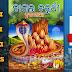 "Download ""Naga Chaturthi"" Brata Puja eBook in Odia Script (PDF Available)"