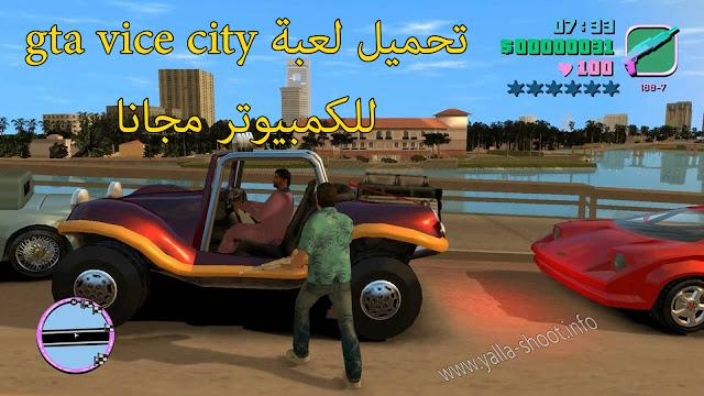 تحميل لعبة جاتا gta vice city للكمبيوتر والأندرويد مجانا رابط مباشر ميديا فاير