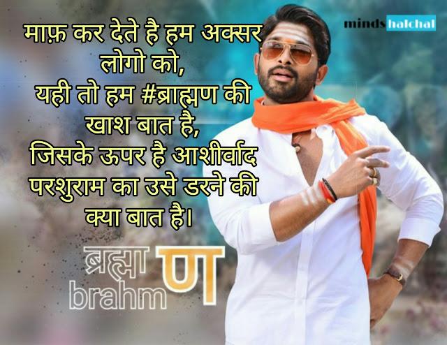 Pandit attitude shayari in hindi / pandit shayari