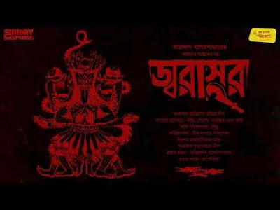 TaranathTantrik | Jwarasur | Taradas Bandopadhyay