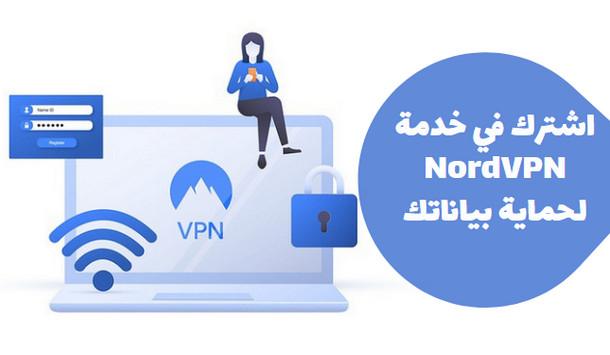 لحماية أجهزتك من الإختراق اشترك في خدمة NordVPN لحماية بياناتك